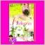 ใจเกี้ยวรัก กระดาษทรายแก้ว โรแมนติค พับลิชชิ่ง Romantic Publishing thumbnail 1