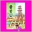 ยอดหญิงหมอเทวดา เล่ม 3 ( 7 เล่มจบ ) 醫香 อวี่จิ่วฮวา (雨久花) เม่นน้อย แจ่มใส มากกว่ารัก thumbnail 1