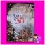 สิงสารารัก เรณี พิมพ์คำ Pimkham ในเครือ สถาพรบุ๊คส์ thumbnail 1