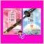 ชินเซ็นกุมิ เล่ม 1-2 新撰組 しんせんぐみ Shinsengumi วสันต์จันทรา อาทิตย์คิมหันต์(หัทยาวดี) ทำมือ thumbnail 1