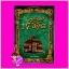 มนตร์อธิษฐาน Make A Wish ชุด มนตร์ Kalthida(กัลฐิดา) ทำมือ thumbnail 1