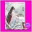 ลำนำหิมะโปรย yoknarak ปริ๊นเซส Princess ในเครือ สถาพรบุ๊คส์ thumbnail 1