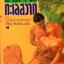 ทาสรักทะเลสวาท พิมพ์ 1To Love a Man คาเรน โรบาร์ด (Karen Robards) ปริญ ชินรัตน์ ฟองน้ำ thumbnail 1