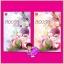 สองรักล้นใจ เล่ม 1-2 คีตภา แจ่มใส LOVE thumbnail 1