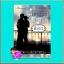 วิวาห์สวาทปราถนา(มือสอง) ภาคพิเศษ Limited Edition ชุด ระบำสวาท เล่ม 4 ศีรณา ทำมือ thumbnail 1