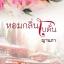 หอมกลิ่นโบตั๋น ญานภา ทำมือ thumbnail 2