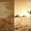 ยั่วรักชีคเบดูอิน ภาคต่อ เสน่ห์รักแห่งเบดูอิน ณทัชชา(พระจันทร์อมยิ้ม) ทำมือ thumbnail 3