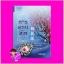 ธารดอกท้อ ชลันตี ปริ๊นเซส Princess ในเครือ สถาพรบุ๊คส์ thumbnail 1