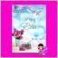 พรหมยั่วรัก ชุด เส้นทางแห่งรัก ดวงมาลย์ ปองรัก Pongrak thumbnail 1