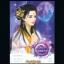 ดวงใจจอมมาร (ดวงใจจอมมาร #2) 聖女御邪王 เวินซิน (溫芯) เสี่ยวเฟิงหลิง แจ่มใส มากกว่ารัก thumbnail 1