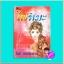 ไฟหิมะ(มือสอง) โสภี พรรณราย บิวตี้บุ๊ค Beauty Book thumbnail 1