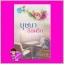 บุษบาอ้อนรัก ทักษาวารี คำมัก (ทำมือ) thumbnail 1