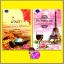 ชุด บ่วงรัก 2 เล่ม : บ่วงรักเสเพล บ่วงรักรัญจวน วารีรำเพย เบญจมิตร thumbnail 1