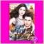 คุณชายบงการรัก ชุด สุภาพบุรุษคาเรบลองเต้ กัณฑ์กนิษฐ์ ไลต์ ออฟ เลิฟ Light of Love Books thumbnail 1