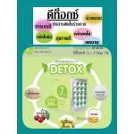 7Day7D + Detox เซตคู่