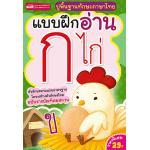 [ภาษาไทย] ชุดหนูน้อยเก่งภาษา สำหรับวัยอนุบาล