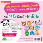 [ตอน โอ้โฮ เพื่อนสัตว์ตัวโต๊โต] My Animal Masks Cards การ์ดหน้ากากเพื่อนสัตว์ของหนู 3 ภาษา
