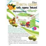 BETA Glucan Fiber เบต้า กลูแคน ไฟเบอร์