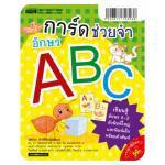 การ์ดช่วยจำอักษร ABC