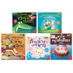 00041 -- [เซต 5 เล่ม]ชุดนิทานสร้างเด็กสองภาษา Little Tiger