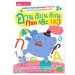 00032 -- หนังสืออ่าน เขียน เรียน กขค ABC 123