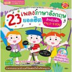 1402 -- 23 เพลงภาษาอังกฤษยอดฮิต+DVD