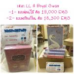 (Y-Novel) เหมา Limited Lovers & Royal Swan รวมส่ง EMS