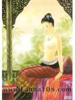ภาพศิลปะล้านนา ชื่อภาพแม่หญิงไทยวน รหัสสินค้า A - 37