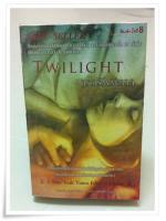 แรกรัตติกาล Twilight (ปกเก่า)/สเตเฟนี เมเยอร์