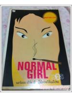 Normal Girl นอร์มอล เกิร์ล เลิกเมื่อไหร่จะให้แม่ไปขอ