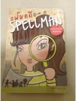 The Spellman Files :แฟ้มคดีบ้านสเปลแมน/Lisa Lutz/เนลิดา แปล