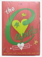 Box set The Cupid บริษัทรักอุตลุต