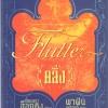 คลั่ง Flutter (My Blood Aproves3) อแมนดา ฮ็อกคิง พาฝัน Spell