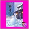 ยอดหญิงหมอเทวดา เล่ม 6 ( 7 เล่มจบ ) 醫香 อวี่จิ่วฮวา (雨久花) เม่นน้อย แจ่มใส มากกว่ารัก