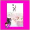 อสุรากับยาใจ เล่ม 2 เยว่เซี่ยจิงหู ห้องสมุด Hongsamut