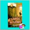 เล่ห์รักแวมไพร์ The Vampire Who Loved Me (Cabot #2) เทเรซ่า เมดิรอส (Teresa Medeiros) กัญชลิกา ภัทรา