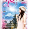 ฤดูหลงรัก (มือสอง) (สภาพ85-95%) ระฟ้า กรีนมายด์ บุ๊คส์ Green Mind Publishing
