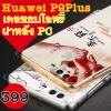 เคสมือถือ Huawei Ascend P9 Plus- GView เคสนิ่มแถมห่วงนิ้ว [Pre-Order]