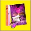 ชุด ผีเสื้อราตรี 3 เล่ม : 1.เสน่หาผีเสื้อราตรี (มือสอง) 2.บ่วงรักผีเสื้อ 3.ระบำผีเสื้อ ณรมล จรสจันทร์ เขียนฝัน ในเครือ ไลต์ ออฟ เลิฟ ปองรัก ซูการ์บีท Sugar Beat ในเครือ สถาพรบุ๊คส์