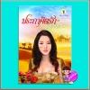 ประกาศิตรักเจ้าทะเลทราย (มือสอง) (สภาพ80-90%) กันติมา กรีนมายด์ Green Mind Publishing