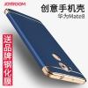 เคสมือถือ Huawei Mate8 - เคสประกอบ JoyRoom [Pre-Order]