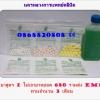 ยาสูตร 1 นครหลวงการแพทย์