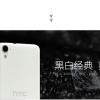 HTC Desire 826 - Aixuan Scrub Hard Case [Pre-Order]