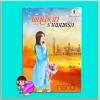 ผืนทรายร่ายมนต์รัก (มือสอง) (สภาพ85-95%) กรกวี กรีนมายด์ บุ๊คส์ Green Mind Publishing