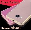 เคส Vivo Xshot - Metalic Bumper case ขลิบทอง [Pre-Order]
