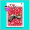 บ่วงพันธการ (มือสอง) (สภาพ85-95%) กรณ์ วรรณกานต์ (ระรินใจ) กรีนมายด์ บุ๊คส์ Green Mind Publishing