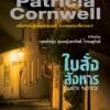 ใบสั่งสังหาร Black Notice (Kay Scarpetta # 10) แพทริเซีย คอร์นเวลล์ (Patricia Cornwell ) จาตนิน นานมีบุ๊คส์ NANMEEBOOKS