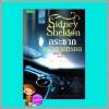 กระชากหน้ากากทรชน The Naked Faceซิดนีย์ เชลดอน (Sidney Sheldon)ฉวีวงศ์ แพรว