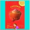 สายลับคัพเค้ก เดอะ คุกกี้ จาร์ เล่ม 5 Fudge Cupcake Murder โจแอนน์ ฟลุค (Joanne Fluke) วรรธนา วงษ์ฉัตร เพิร์ล