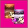เสน่หาสัญญาแค้น เล่ม 1-2 Shayna อรุณ ใน เครือ อมรินทร์พริ้นติ้ง